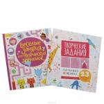 Веселые занятия для творческих девчонок, комплект (2 книги)