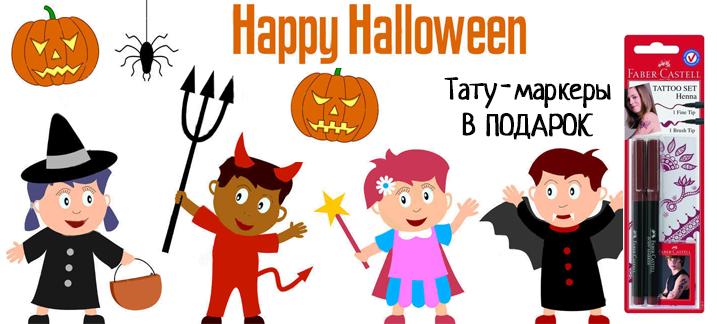 Яркий Хэллоуин с Офисмамой