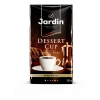 "Кофе ""Jardin"" Dessert Cup молотый 250 г"