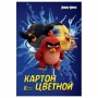 "Картон цветной ""Angry Birds Movie"""