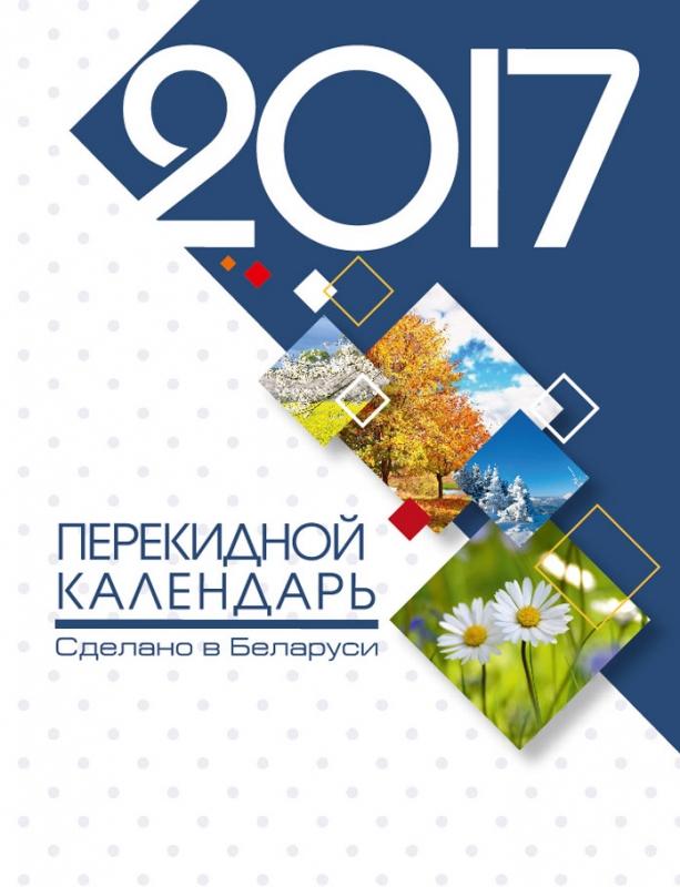 Декабрь 2017 календарь погода