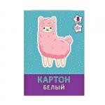 "Картон белый ""Милая лама"", А4, 8 листов"