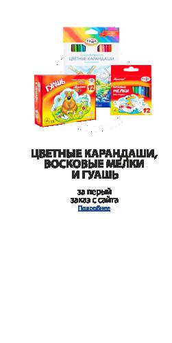 Первый заказ на сайте (ноябрь 2019)