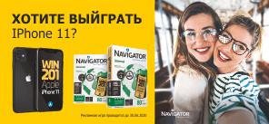 Участвуйте в рекламной игре с NAVIGATOR!
