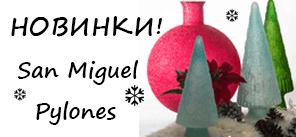 Новинки от San Miguel и Pylones!