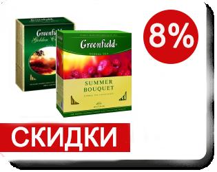 Скидки 8% на чай Greenfield