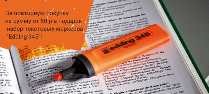Подарок за повторную покупку на сумму от 50 рублей