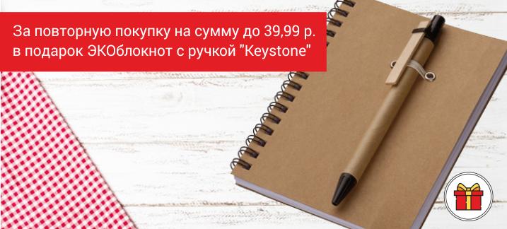 Подарок за повторную покупку на сумму до 40 рублей