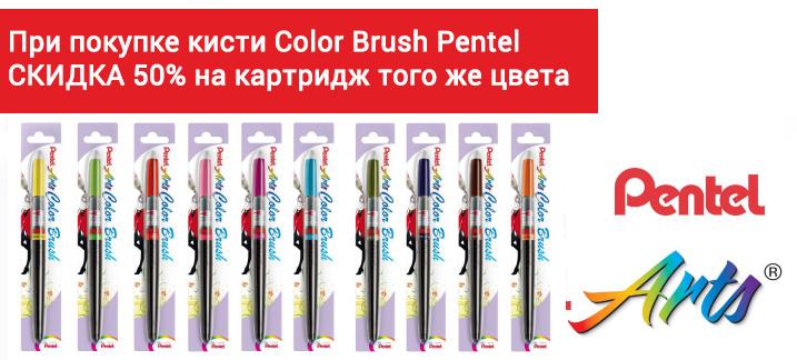 Все оттенки Color Brush
