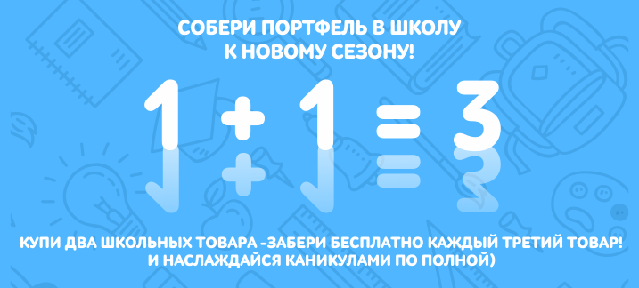 1+1=3 школьные товары