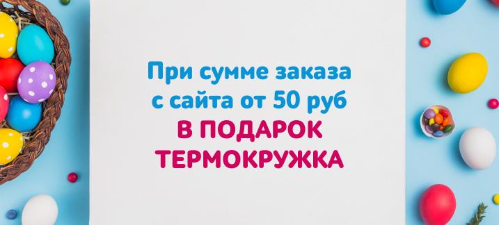 Подарок за сумму заказа от 50 рублей