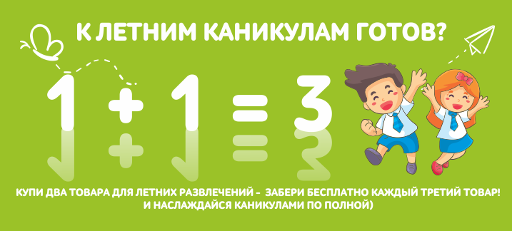 1+1=3 товары для летних развлечений