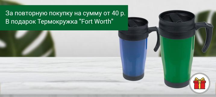Подарок за повторную покупку на сумму от 40 рублей
