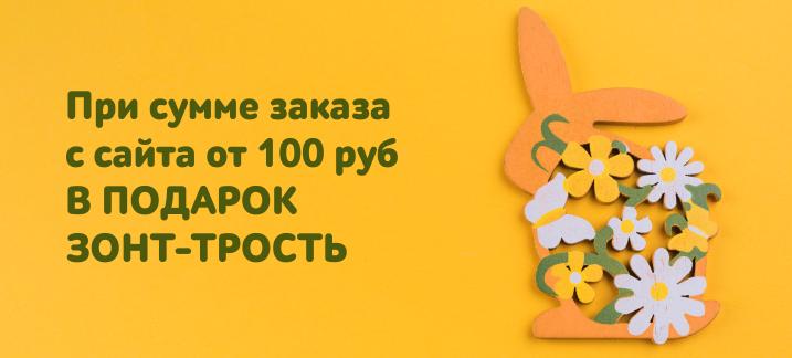 Подарок за сумму заказа от 100 рублей